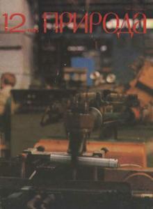 Природа 1985 №12