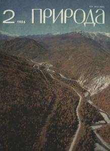 Природа 1986 №02