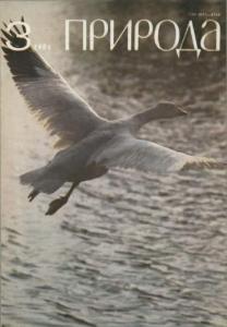 Природа 1986 №03