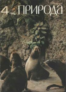 Природа 1986 №04