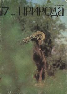 Природа 1986 №07