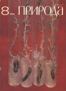 Природа 1986 №08