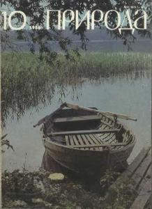 Природа 1986 №10