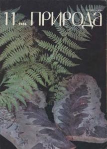 Природа 1986 №11