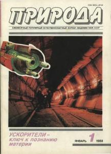 Природа 1988 №01