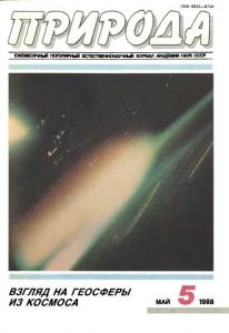 Природа 1988 №05