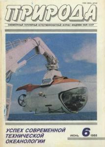 Природа 1988 №06
