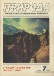 Природа 1988 №07