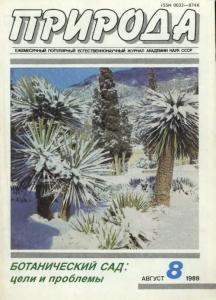 Природа 1988 №08