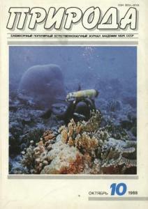Природа 1988 №10
