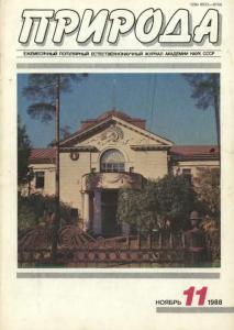 Природа 1988 №11