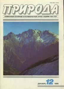 Природа 1988 №12