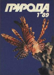Природа 1989 №01