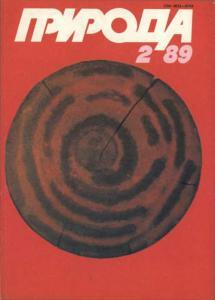 Природа 1989 №02