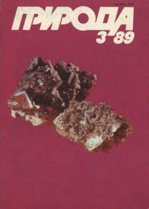 Природа 1989 №03