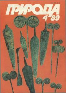 Природа 1989 №04