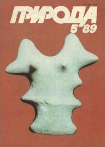 Природа 1989 №05