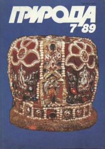 Природа 1989 №07
