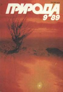 Природа 1989 №09