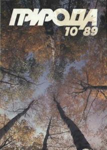 Природа 1989 №10