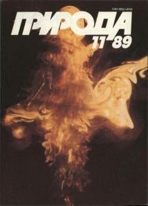 Природа 1989 №11