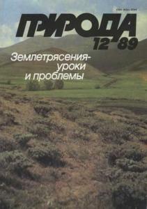 Природа 1989 №12