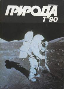 Природа 1990 №01