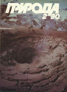 Природа 1990 №02