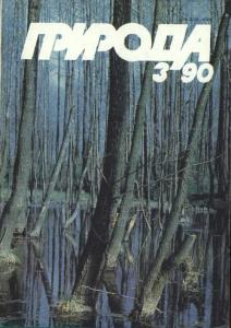 Природа 1990 №03