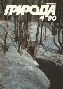Природа 1990 №04