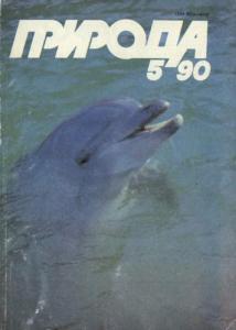 Природа 1990 №05