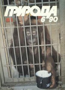 Природа 1990 №06