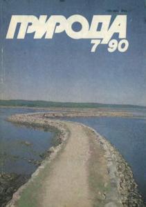 Природа 1990 №07