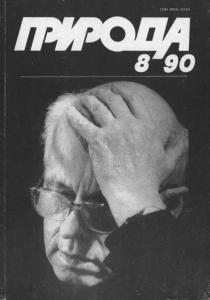 Природа 1990 №08