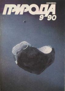 Природа 1990 №09