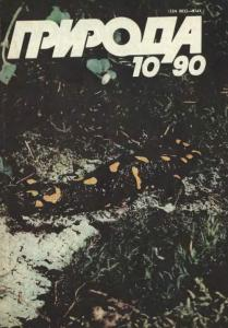 Природа 1990 №10