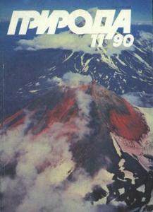 Природа 1990 №11