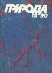 Природа 1990 №12