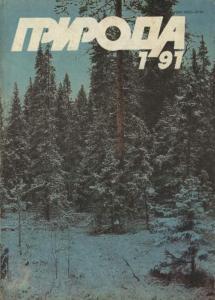Природа 1991 №01