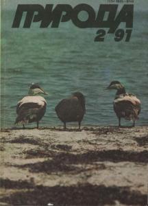 Природа 1991 №02