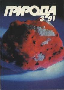 Природа 1991 №03