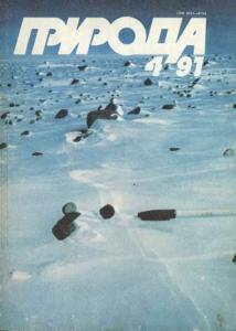 Природа 1991 №04