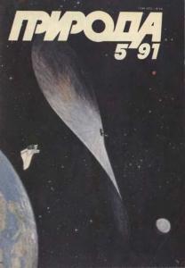Природа 1991 №05