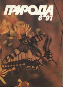 Природа 1991 №06