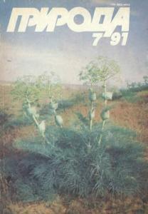 Природа 1991 №07