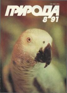 Природа 1991 №08