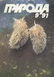 Природа 1991 №09