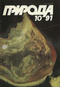 Природа 1991 №10