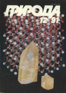 Природа 1991 №12
