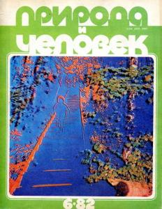 Природа и человек 1982 №06
